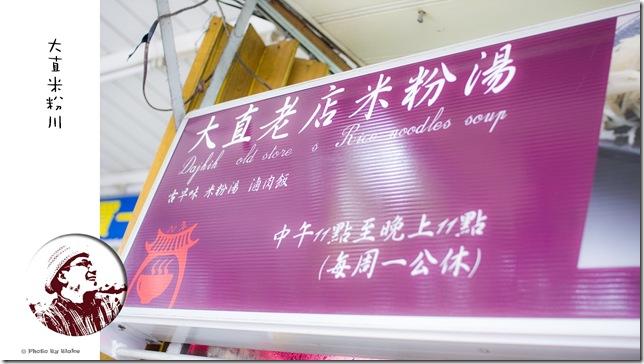 米粉川-大直美食