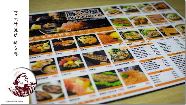 豚之屋-百元生魚片專賣店