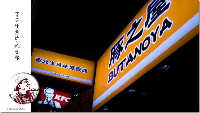 豚之屋-日式料理