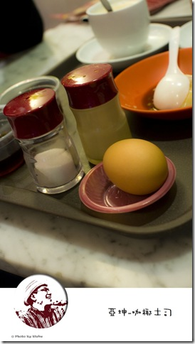 亞坤咖椰吐司-養生蛋