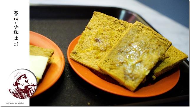 亞坤咖椰吐司-咖椰吐司餐
