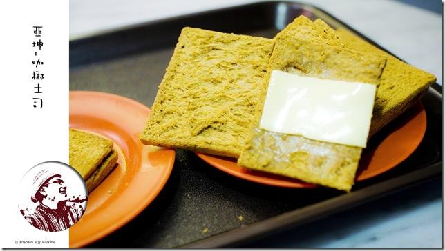 亞坤咖椰吐司-起式吐司餐