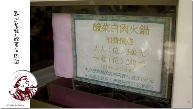 勵進餐廳酸菜白肉鍋價格