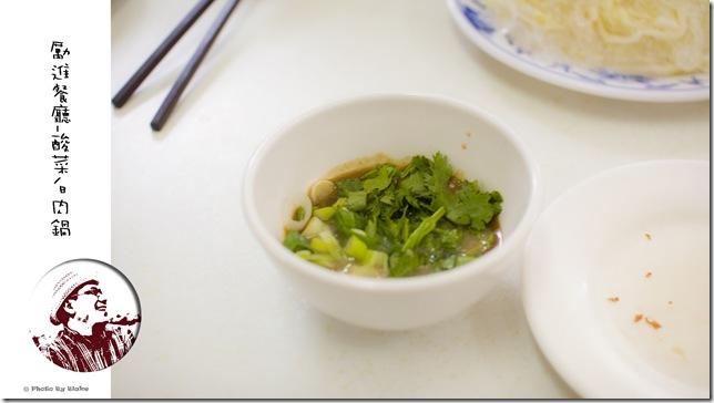 勵進餐廳酸菜白肉鍋醬料