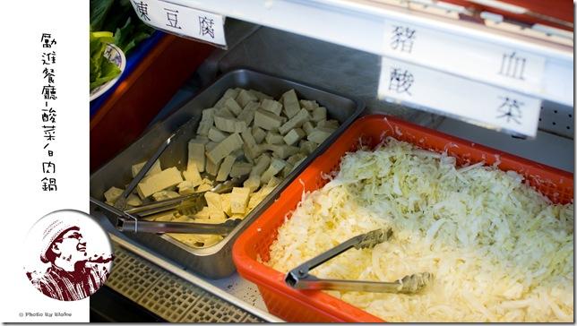 勵進餐廳酸菜白肉火鍋