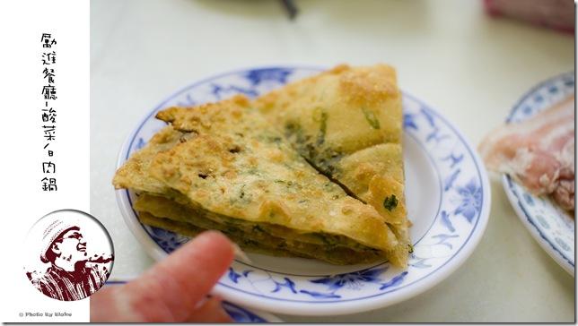 勵進餐廳酸菜白肉火鍋-蔥油餅
