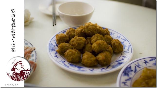 勵進餐廳酸菜白肉火鍋-獅子頭小丸子