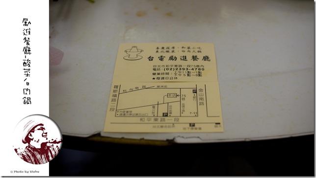 勵進餐廳-東北酸菜白肉鍋