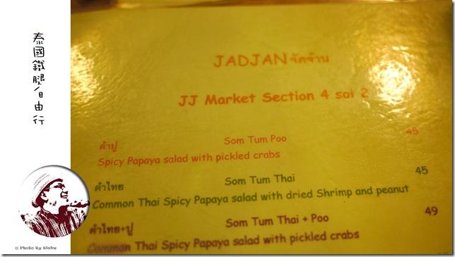 JJ Market -Jadjan