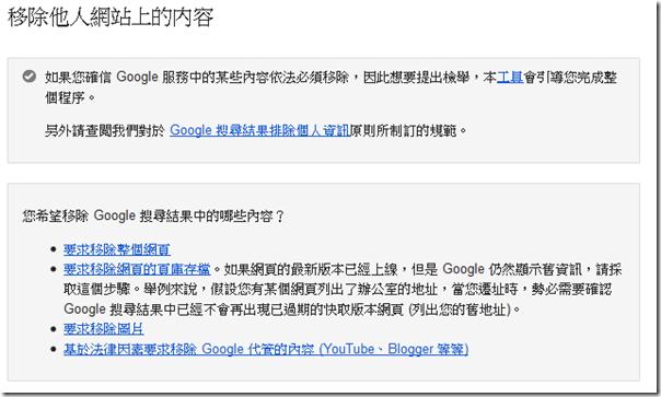 Google-移除他人網站內容