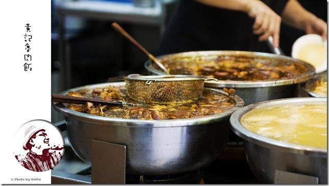 焢肉-黃記魯肉飯