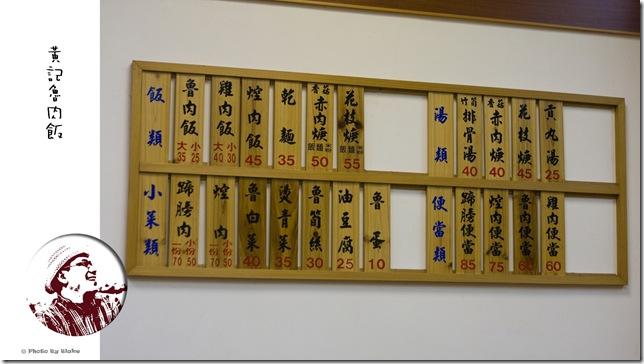 黃記魯肉飯-菜單