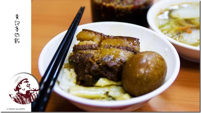 焢肉飯-黃記魯肉飯