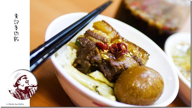黃記魯肉飯-焢肉飯