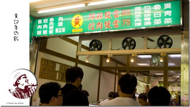 黃記魯肉飯-晴光市場