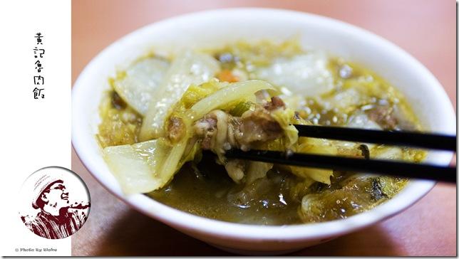 魯白菜-黃記魯肉飯
