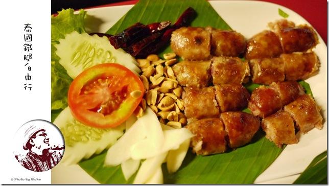 SomTamNua-泰式香腸