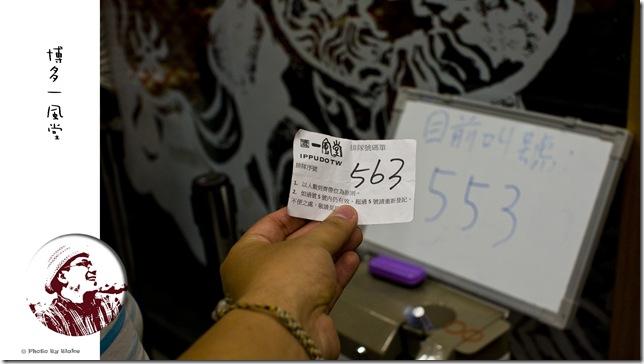 博多一風堂-號碼牌