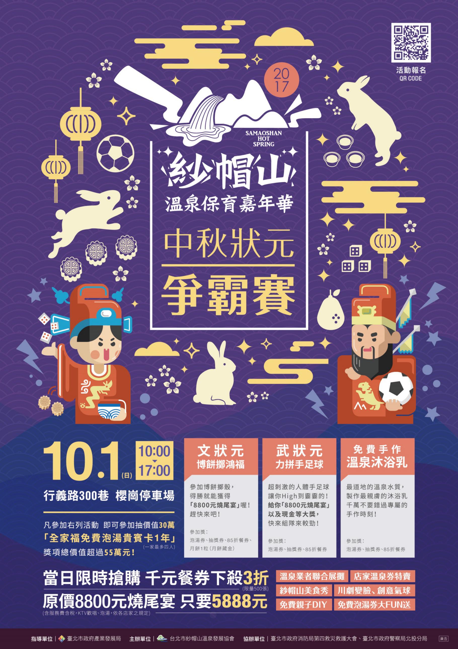 2017紗帽山溫泉保育嘉年華